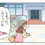 4コマ漫画の紹介